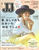 JJ (ジェイジェイ) 2018年 05月号 [雑誌]