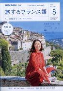テレビ旅するフランス語 2018年 05月号 [雑誌]
