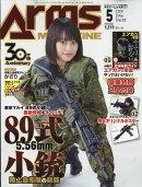 月刊 Arms MAGAZINE (アームズマガジン) 2018年 05月号 [雑誌]