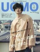 uomo (ウオモ) 2018年 05月号 [雑誌]