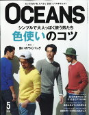 OCEANS (オーシャンズ) 2018年 05月号 [雑誌]