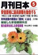 月刊 日本 2018年 05月号 [雑誌]