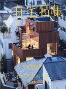 新建築 住宅特集 2018年 05月号 [雑誌]