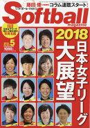 SOFT BALL MAGAZINE (ソフトボールマガジン) 2018年 05月号 [雑誌]