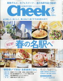 Cheek (チーク) 2018年 05月号 [雑誌]