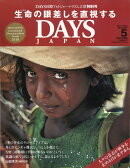 DAYS JAPAN (デイズ ジャパン) 2018年 05月号 [雑誌]