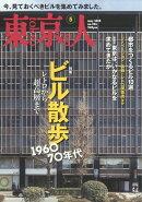 東京人 2018年 05月号 [雑誌]