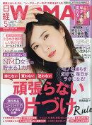 日経WOMAN (ウーマン) ミニサイズ版 2018年 05月号 [雑誌]