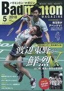 Badminton MAGAZINE (バドミントン・マガジン) 2018年 05月号 [雑誌]