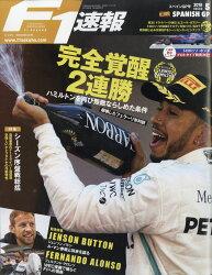 F1 (エフワン) 速報 2018年 5/31号 [雑誌]
