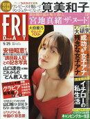 FRIDAY (フライデー) 2018年 5/25号 [雑誌]