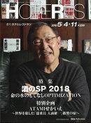週刊 HOTERES (ホテレス) 2018年 5/11号 [雑誌]