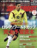 WORLD SOCCER DIGEST (ワールドサッカーダイジェスト) 2018年 5/17号 [雑誌]