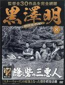 隔週刊 黒澤明DVDコレクション 2018年 5/6号 [雑誌]