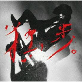 宮本、独歩。(初回限定612バースデーライブatリキッドルーム盤 CD+DVD) [ 宮本浩次 ]