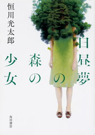 白昼夢の森の少女 [ 恒川 光太郎 ]