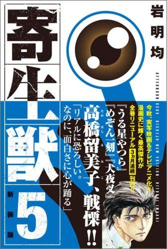 寄生獣(5)新装版 (KCデラックス アフタヌーン) [ 岩明均 ]