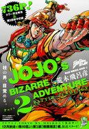 ジョジョの奇妙な冒険第2部戦闘潮流総集編(上)