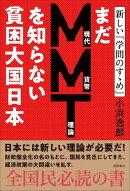 まだMMTを知らない貧困大国日本