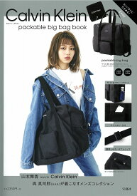 Calvin Klein packable big bag book