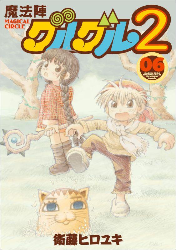 魔法陣グルグル2(06) (ガンガンコミックスONLINE) [ 衛藤ヒロユキ ]