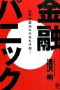 金融パニック 国債破綻後の日本を予測! [ 逢沢明 ]
