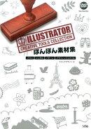 ぽんぽん素材集ILLUSTRATOR CREATIVE TOOLS COLLEC