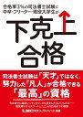 合格率3%の司法書士試験に中卒・フリーター・現役大学生が下克上合格 [ 東京リーガルマインドLEC総合研究所司法 ]