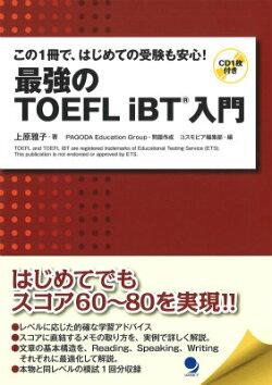 最強のTOEFL iBT入門