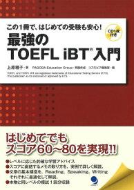 最強のTOEFL iBT 入門 この1冊で、はじめての受験も安心! [ 上原雅子 ]