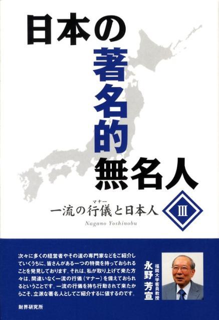 日本の著名的無名人(3) [ 永野芳宣 ]