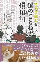 【バーゲン本】マスクねこと猫のことわざ&慣用句ー4コマでわかる