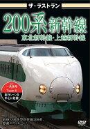 ザ・ラストラン 200系新幹線