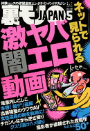 裏モノ JAPAN (ジャパン) 2018年 05月号 [雑誌]
