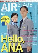 AIR STAGE (エア ステージ) 2018年 05月号 [雑誌]