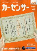 カーセンサー首都圏版 2018年 05月号 [雑誌]
