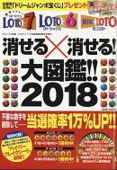 ロト7・ロト6・ミニロト消せる×消せる大図鑑2018 2018年 05月号 [雑誌]