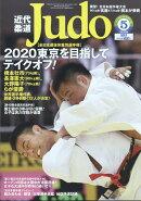 近代柔道 (Judo) 2018年 05月号 [雑誌]