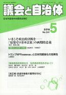 議会と自治体 2018年 05月号 [雑誌]