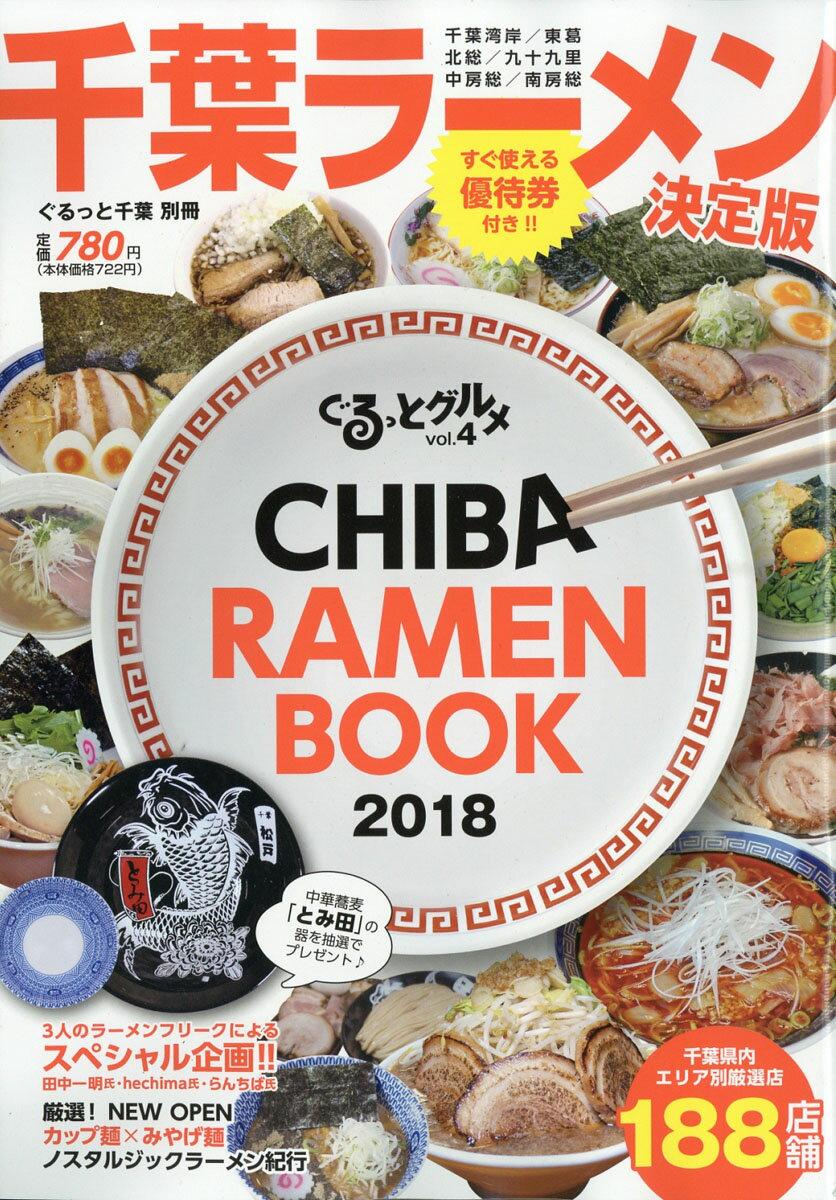 CHIBA RAMEN BOOK 2018 2018年 05月号 [雑誌]