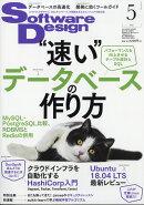 Software Design (ソフトウェア デザイン) 2018年 05月号 [雑誌]