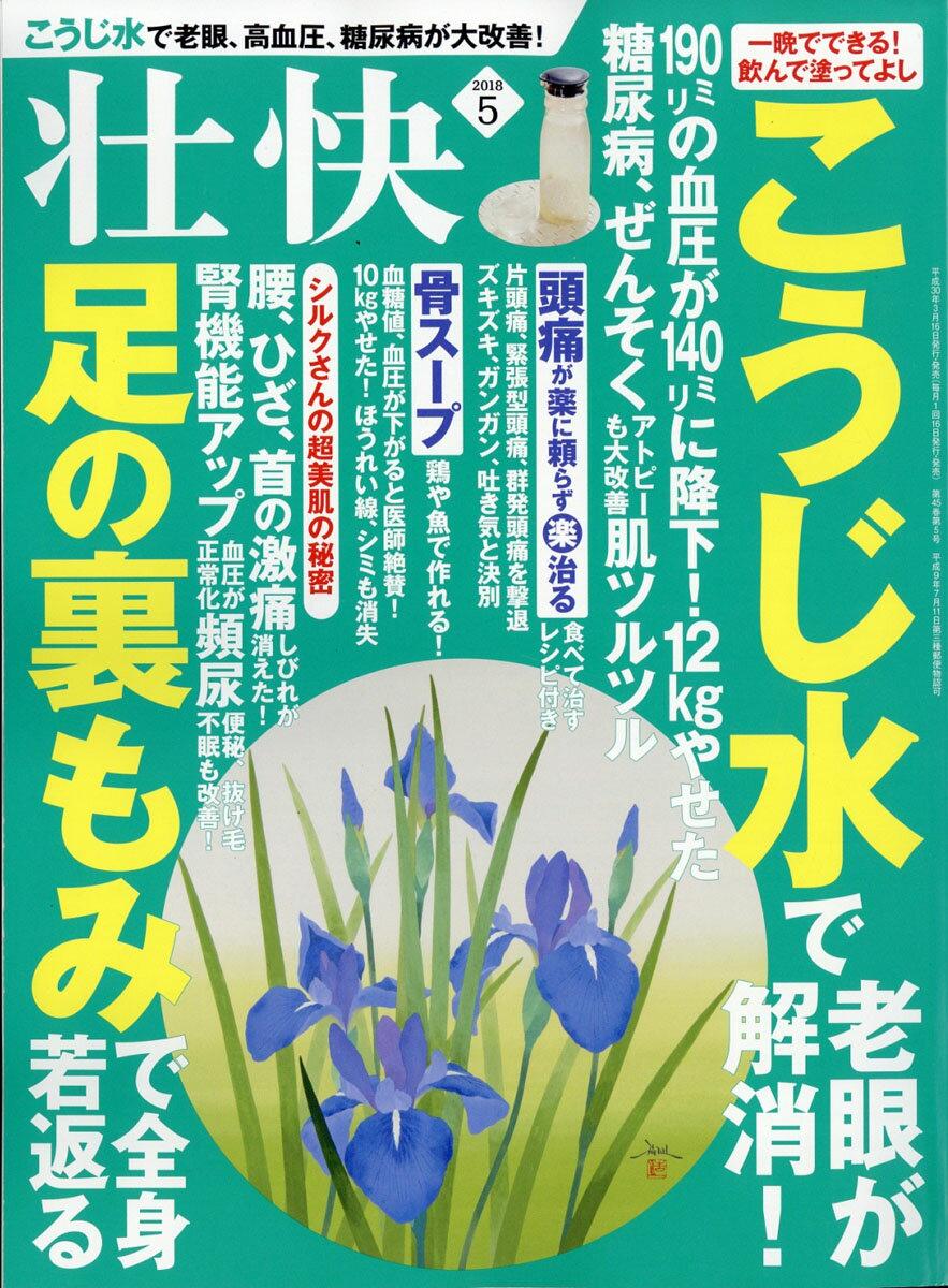 壮快 2018年 05月号 [雑誌]