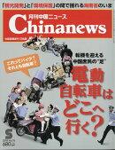月刊 中国 NEWS (ニュース) 2018年 05月号 [雑誌]