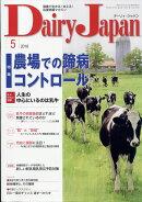 Dairy Japan (デーリィ ジャパン) 2018年 05月号 [雑誌]