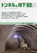 トンネルと地下 2018年 05月号 [雑誌]