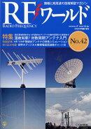 RF (アールエフ) ワールド No.42 2018年 05月号 [雑誌]