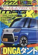 NEW MODEL MAGAZINE X (ニューモデルマガジン X) 2018年 05月号 [雑誌]