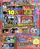 パチンコ実戦ギガMAX (マックス) 2018年 05月号 [雑誌]