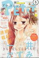 Petit comic (プチコミック) 2018年 05月号 [雑誌]