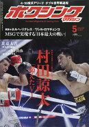 ボクシングマガジン 2018年 05月号 [雑誌]